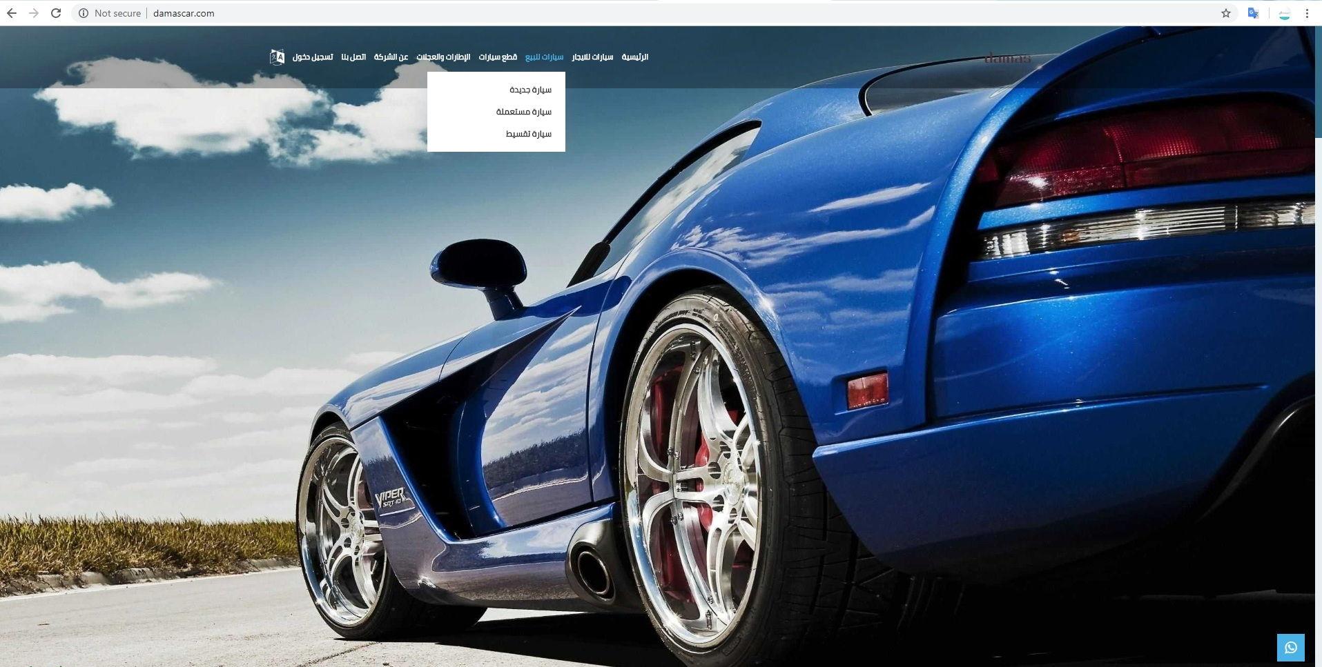موقع شامل متغير  موديل 6 سيارات 2 اشتراك برمجي