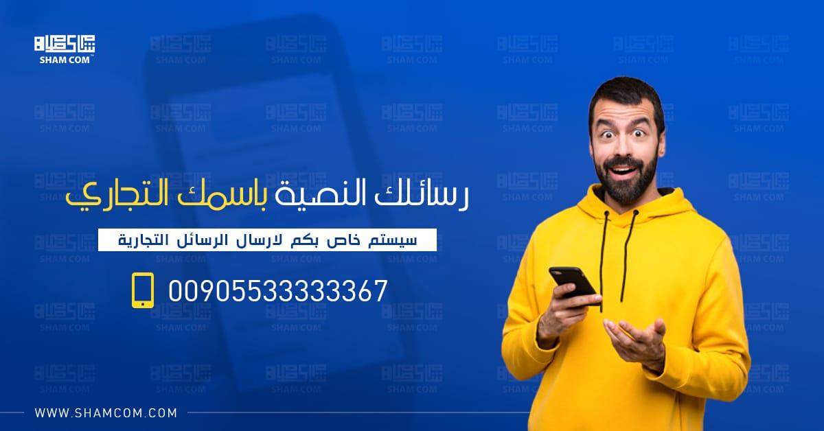 الرسائل التجارية SMS